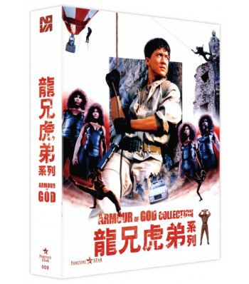BLU-RAY / ARMOUR OF GOD COLLECTION PLAIN EDITION