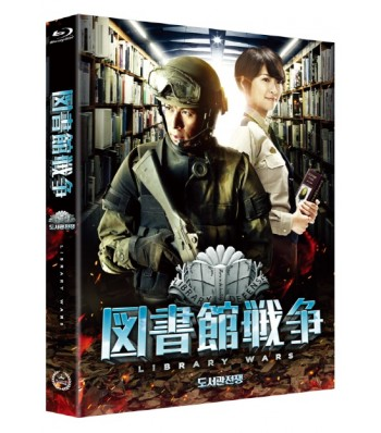 BLU-RAY / LIBRARY WARS (500 COPIES NUMBERED)