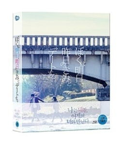 BLU-RAY / MY TOMORROW, YOUR YESTERDAY DIGIPACK LE (2 DISC)