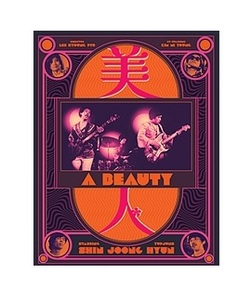 BLU-RAY / A BEAUTY FULL SLIP LE