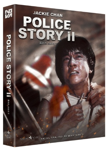 BLU-RAY / POLICE STORY 2 4K REMASTERED