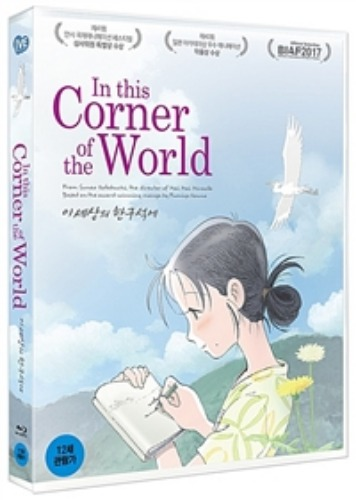 BLU-RAY / In This Corner of the World PET FULLSLIP LE